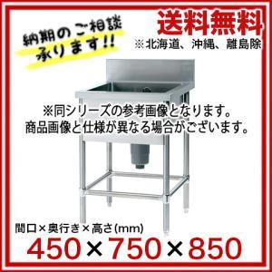 フジマック 一槽シンク(Bシリーズ) FSB4575 【 メーカー直送/代引不可 】|meicho
