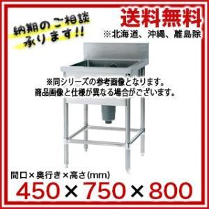 フジマック 一槽シンク(Bシリーズ) FSB4575S 【 メーカー直送/代引不可 】|meicho