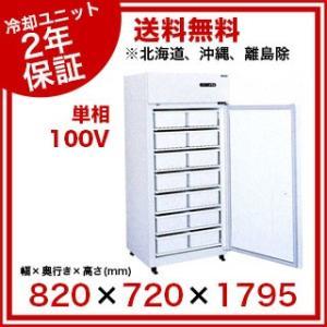【銀行振込限定価格】幅820mm 検食用フリーザー EKF-014FX meicho