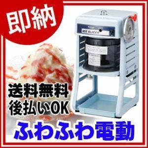 【即納】ふわふわかき氷機 電動かき氷機 業務用かき氷機 かき...