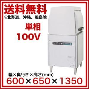 ホシザキ 食器洗浄機 JWE-450WUB【 メーカー直送/...