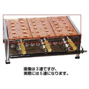 明石焼機[銅板10穴]A105S/5連 メーカー直送/代引不可【受注生産:納期要打ち合わせ商品】|meicho