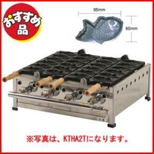 たい焼き機 たいやき機 たい焼き器 子たい焼機[STFコート付]KTHA-2T LPガス メーカー直送/代引不可【受注生産:納期要打ち合わせ商品】|meicho