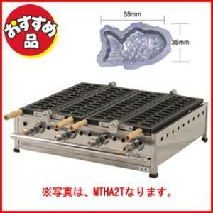 たい焼き機 たいやき機 たい焼き器 ミニたい焼機[STFコート付]MTHA-2T LPガス メーカー直送/代引不可【受注生産:納期要打ち合わせ商品】|meicho