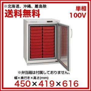 タイジ フードキャビ FC-50 [ 弁当箱40個入ります ] [ 棚皿無し ] [ 保湿能力アップ ] 【業務用】【送料無料】【】|meicho