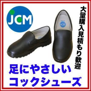 jcm コックシューズ 黒 厨房用 店舗用 業務用 靴|meicho