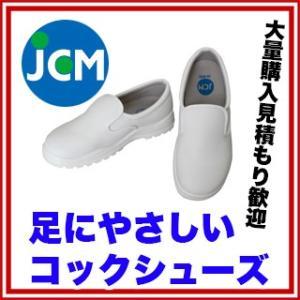 jcm コックシューズ 白 厨房用 店舗用 業務用 靴|meicho