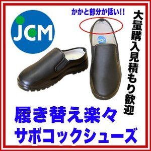 jcm サボコックシューズ 黒 厨房用 店舗用 業務用 靴|meicho