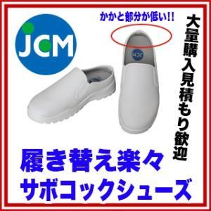 jcm サボコックシューズ 白 厨房用 店舗用 業務用 靴|meicho