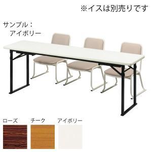 折畳み会議テーブル〔座卓兼用〕平板脚タイプ〔チーク〕〔受注生産品〕【メーカー直送品/代引決済不可】|meicho