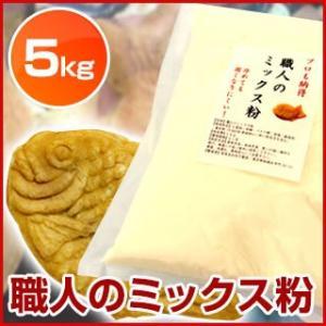 職人のミックス粉 たい焼き粉 大判焼き粉 業務用 5kg meicho