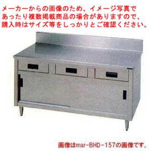マルゼン 調理台引出引戸付 BG有 W900×D450×H800〔BHD-094〕 メーカー直送/代引不可【】|meicho