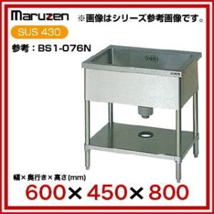 業務用シンク 一槽 マルゼン BG無 W600×D450×H800 BS1-064N メーカー直送/代引不可【】 meicho
