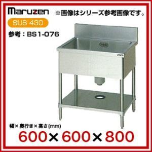 業務用シンク 一槽 マルゼン BG有 W600×D600×H800 BS1-066 メーカー直送/代引不可【】 meicho