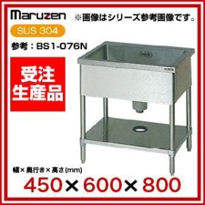 業務用シンク 一槽 マルゼン シンク BG無 W450×D600×H800 BS1X-046N メーカー直送/代引不可【】|meicho