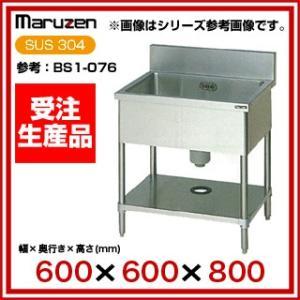 業務用シンク 一槽 マルゼン BG有 W600×D600×H800 BS1X-066  メーカー直送/代引不可【】|meicho