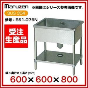 業務用シンク 一槽 マルゼン BG無 W600×D600×H800 BS1X-066N メーカー直送/代引不可【】 meicho