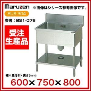 業務用シンク 一槽 マルゼン BG有 W600×D750×H800 BS1X-067 メーカー直送/代引不可【】 meicho