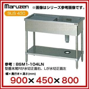 業務用シンク 一槽 マルゼン 水切 BG無 W900×D450×H800 BSM1-094LN メーカー直送/代引不可【】|meicho