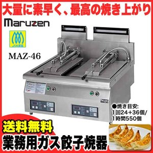 業務用 マルゼン ガス卓上型 自動餃子焼器 鍋2個〔MAZ-46〕 メーカー直送/代引不可 meicho