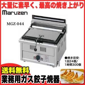 業務用 マルゼン ガス卓上型 餃子焼器 スタンダードシリーズ 鍋1個〔MGZ-044〕 メーカー直送/代引不可|meicho