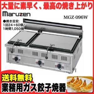 業務用 マルゼン ガス卓上型 餃子焼器 スタンダードシリーズ 鍋2個〔MGZ-096W〕 メーカー直送/代引不可|meicho