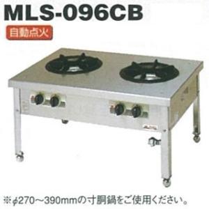 マルゼン ガス式スタンダードタイプスープレンジ バーナー2個〔MLS-096CB〕 メーカー直送/代引不可【】|meicho