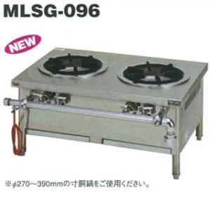 マルゼン 外管式スープレンジ MLSG-096 900×600×450|meicho