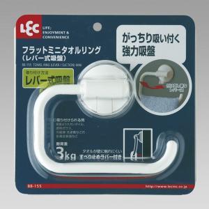 LEC レック フラットミニタオルリング[レバー式吸盤]|meicho