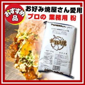 蜜元 お好み焼き専用粉[超デラックス]12kg|meicho