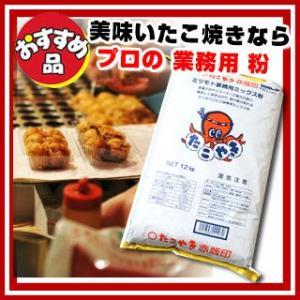 蜜元 たこ焼き専用粉[赤版印]ころがし式たこ焼き用12kg meicho