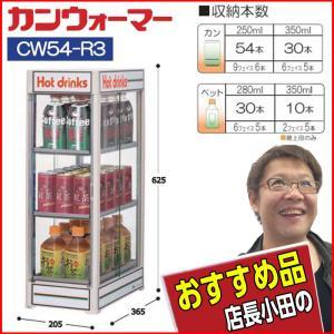 【1年保証付】日本ヒーター CW54-R3 電気缶ウォーマー 3段 350ml/30本収納|meicho
