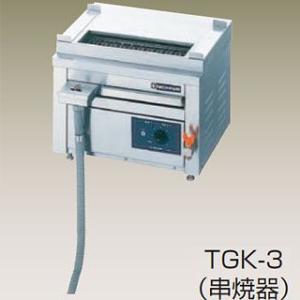 業務用 電気グリラー串焼器 低圧式 卓上タイプ TGK-3 【厨房機器】【メーカー直送/代引不可】【業務用】【】|meicho