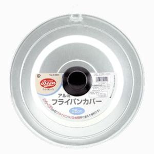パール金属 クックビーン アルミフライパンカバー24〜28cm用H-5501【】