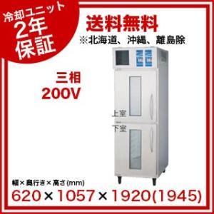 福島工業 フクシマ 2室独立ドゥコンディショナー ベーカリー機器 QBX-216DCLT2 新製品 メーカー直送/代引不可【】|meicho