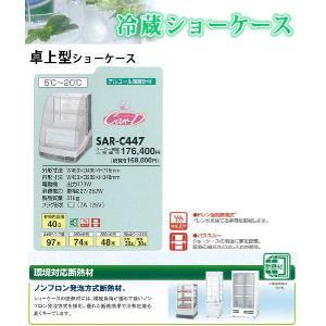 パナソニック 冷蔵ショーケース SAR-C447  【 メーカー直送/代引不可 】|meicho|02