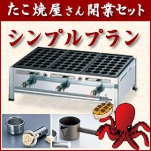 たこ焼き屋さん開業セット シンプルプラン【】 meicho