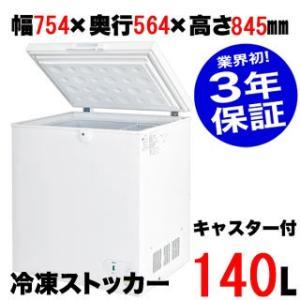 【業界初!3年保証付】 業務用 冷凍ストッカー 152-OR 754×564×845mm シェルパ SHERPA|meicho