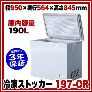 【業界初!3年保証付】 業務用 冷凍ストッカー 197-OR 950×564×H845mm シェルパ SHERPA|meicho