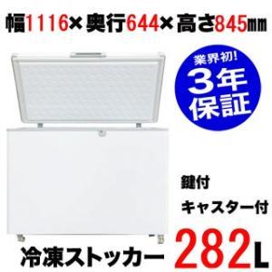 【業界初!3年保証付】 業務用 冷凍ストッカー 310-OR 1116×644×845mm シェルパ SHERPA|meicho