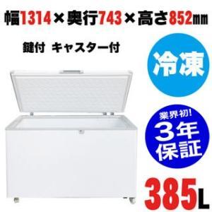 【業界初!3年保証付】 業務用 冷凍ストッカー 385-OR 1356×758×825mm シェルパ SHERPA|meicho