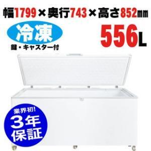 【業界初!3年保証付】 業務用 冷凍ストッカー 556-OR 1799×743×852mm シェルパ SHERPA|meicho