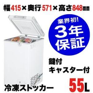 【業界初!3年保証付】 業務用 冷凍ストッカー 60-OR 415×571×848mm シェルパ SHERPA|meicho