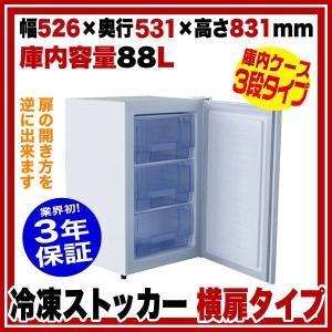 【業界初!3年保証付】 業務用 シェルパ SHERPA 冷凍ストッカー 88-FOR 幅526×奥行531×高さ831mm|meicho