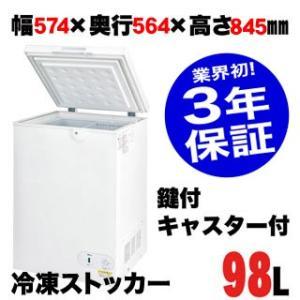 【業界初!3年保証付】 業務用 冷凍ストッカー 98-OR 574×564×845mm シェルパ SHERPA|meicho