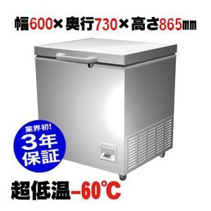 【業界初!3年保証付】 業務用 超低温 冷凍ストッカー CC100-OR 600×730×高さ865mm シェルパ SHERPA|meicho