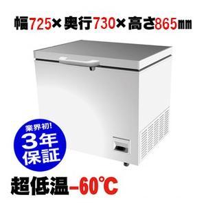 【業界初!3年保証付】 業務用 超低温 冷凍ストッカー CC170-OR 725×730×高さ865mm シェルパ SHERPA|meicho
