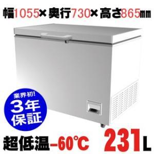 【業界初!3年保証付】 業務用 超低温 冷凍ストッカー CC230-OR 1055×730×高さ865mm シェルパ SHERPA|meicho