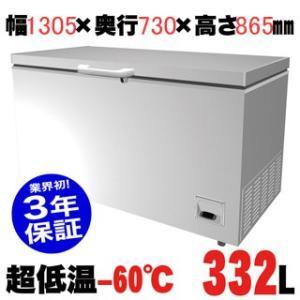 【業界初!3年保証付】 業務用 超低温 冷凍ストッカー CC330-OR 1305×730×高さ865mm シェルパ SHERPA|meicho