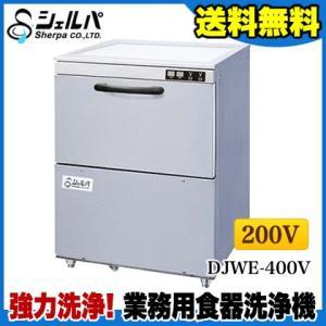 業務用 シェルパ 業務用 食器洗浄機 強力洗浄 前開き DJWE-400V 600×600×800 200V メーカー直送/代引不可|meicho